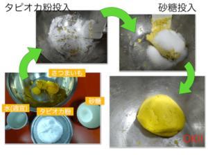 地瓜球 作り方 2