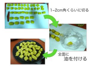 地瓜球 作り方 3
