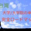 【台湾】大学(院)進学&奨学金の完全マップ|申請〜合格までを解説