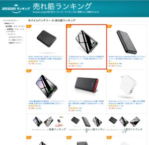 Amazon モバイルバッテリー