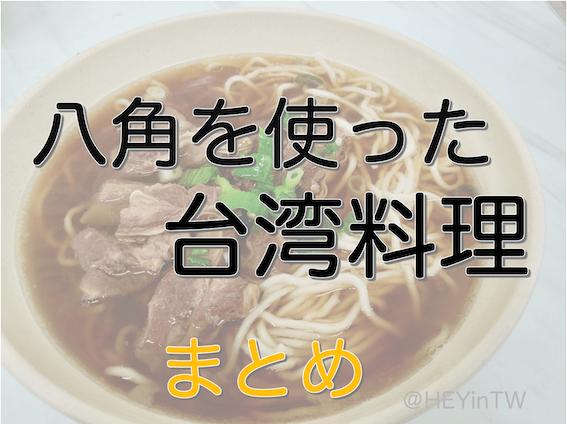 【台湾料理】八角が使われているグルメ7選【好き嫌いあり】