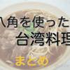 【台湾料理】八角を使ったグルメ7選【好き嫌いの見分け方も解説】