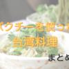 パクチーを使った台湾料理まとめ