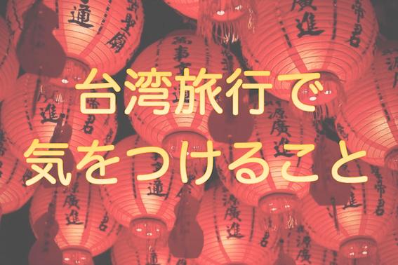 台湾旅行で気をつけること15コ全部知ってる?【罰金あり注意】