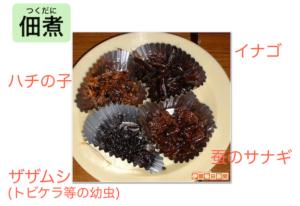 日本の昆虫食