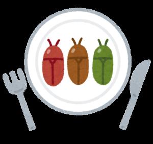 昆虫食を食べる