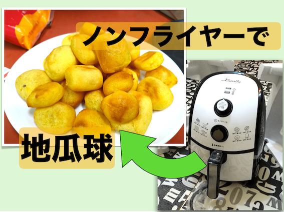 【簡単】ノンフライヤーだけ!地瓜球の作り方【美味すぎ】