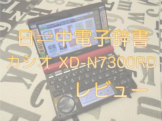日中電子辞書XD-N7300RDレビュー