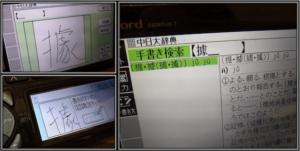 XD-N7300日中電子辞書②