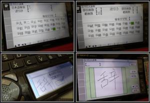 XD-N7300日中電子辞書