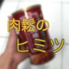 【悲報?】肉鬆の正体はエンドウ豆だった!?【台湾の肉でんぶ】
