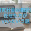 研究計画書の英訳は任せた方がいい理由4つ【9割が決まる】