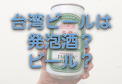 台湾ビールは発泡酒なのか?