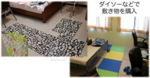台湾の部屋探し:敷物を敷く