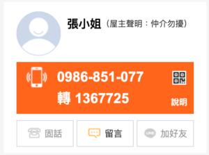 591 連絡方法