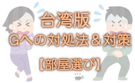 【台湾】ゴキブリが部屋に…!!退治方法と予防対策を考えてみた