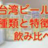 台湾ビール種類と特徴、飲み比べ