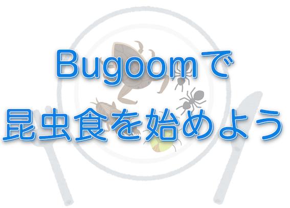 Bugoomで昆虫食を始めよう