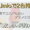 IIJmioで2台持ち!得する契約方法