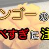 台湾で突然発症!マンゴーの食べすぎでアレルギーになる!?【旅行者注意】