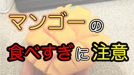 台湾でのマンゴーの食べ過ぎに注意!アレルギーの恐れ