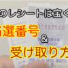 台湾のレシートは宝くじ 当選番号と受け取り方法