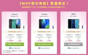 IIJmio端末とセットで安くなるキャンペーン