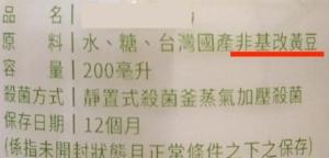 台湾の豆乳 遺伝子組み換えでない