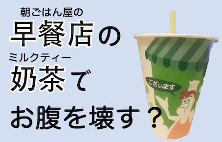 台湾の朝ごはん屋のミルクティーでお腹を壊す理由