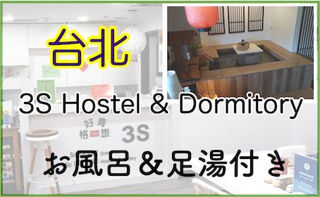 【3S格好青旅】ミニ浴場付きの宿、3SHostelが良い!台北駅近【写真】