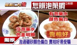 台湾のエビには違法添加物が使用されている可能性あり?①