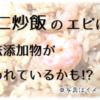 """【台湾】蝦仁炒飯のエビがぷりぷりなのは違法添加物""""ホウ砂""""のおかげ?"""