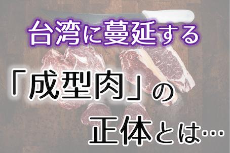 台湾に蔓延する「成型肉」の正体|夜市&朝ご飯が安すぎるのはなぜ?