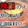 【火鍋店】麻辣鍋のスープは9割以上が化学調味料|飲める?