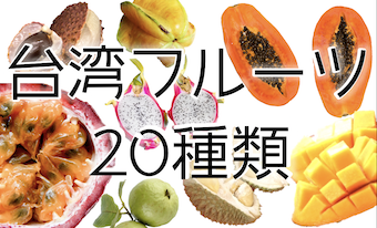 台湾ならではのフルーツ20種類を一挙紹介!釈迦頭に仙桃など