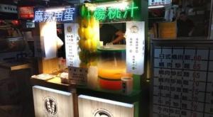 台中のある夜市にあるスターフルーツジュース(楊桃汁)の屋台