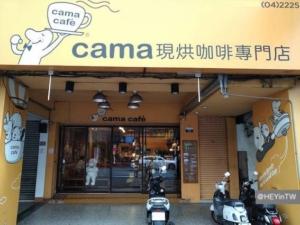 台湾 cama café
