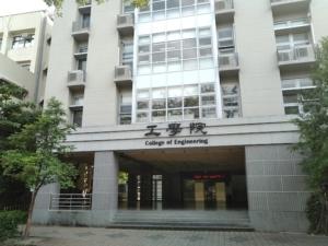 宜蘭大学工学院