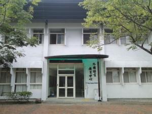 宜蘭大学 語学中心