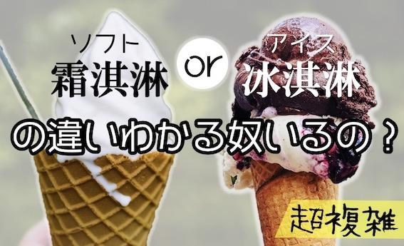 冰淇淋=アイス、霜淇淋=ソフトって覚えてる奴、今日から改めな【台湾】