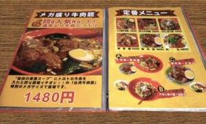 台湾阿Q麺館 メニュー
