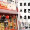 【台湾阿Q麺館】東京で唯一100%本場の味が楽しめるお店|東砂の台湾