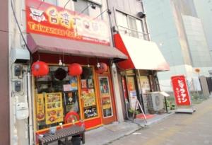 台湾阿Q麺館 外観