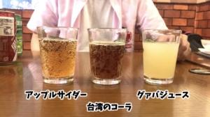 台湾阿Q麺館 飲み物