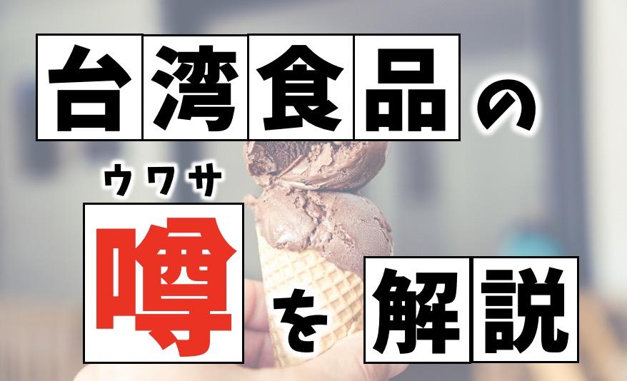 台湾食品に関するウワサや危険を煽ってから解説するシリーズまとめ