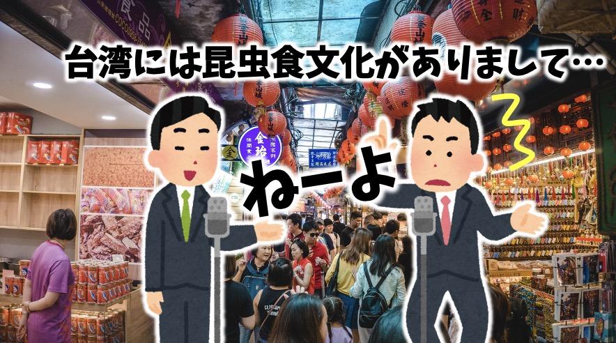 台湾の昆虫食文化|タイワンタガメは台湾にいないという事実