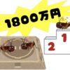 鬥蟋蟀とは?1800万円で取引された台湾伝説のコオロギ【闘蟋】