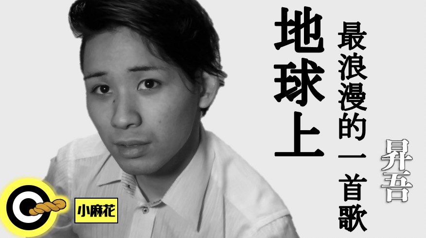 「地球上最浪漫的一首歌」の歌詞を日本語で書いてみた|台湾名曲を歌おう