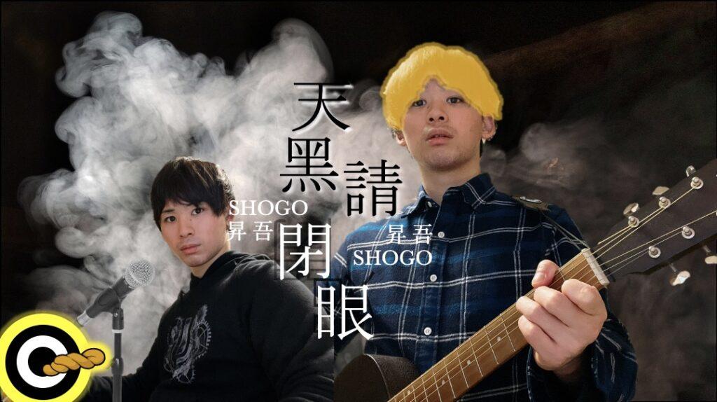 「天黑請閉眼」の歌詞を日本語で書いてみた|台湾名曲を歌おう