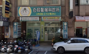 白耳鼻喉科診所